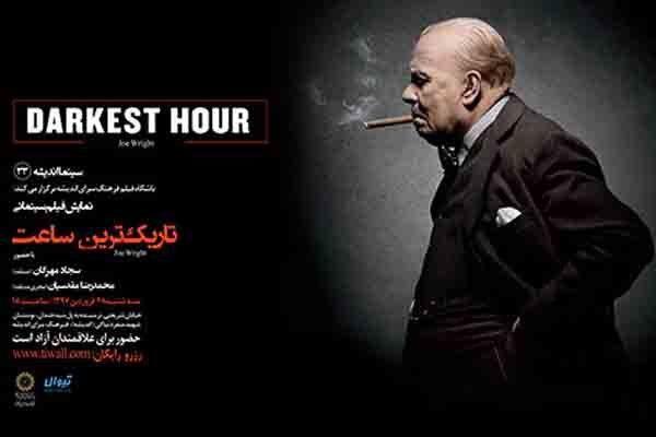 «تاریکترین ساعت» در فرهنگسرای اندیشه