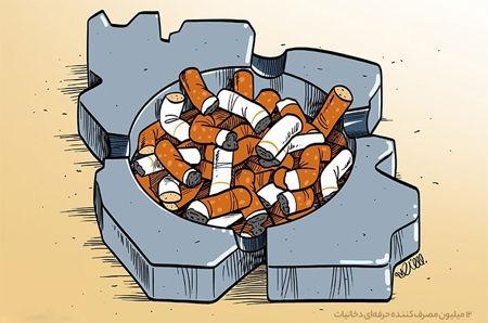 کاریکاتور ۱۲میلیون مصرفکنندهحرفهای دخانیات!
