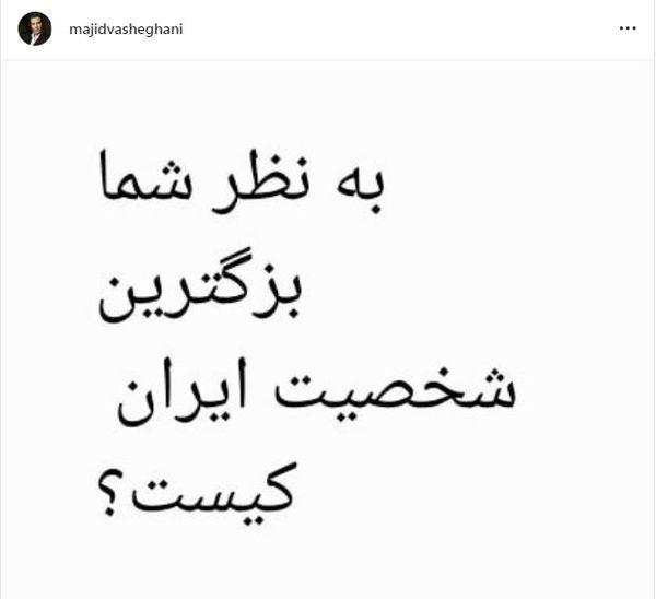 مجید واشقانی در پی بزرگ مرد ایران