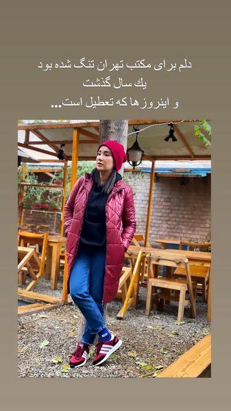 استایل زمستونی بهاره افشاری + عکس