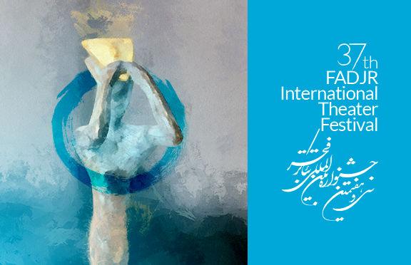 مهلت ارسال آثار مرحله دوم بخش صحنهای جشنواره تئاتر فجر تمدید نخواهد شد