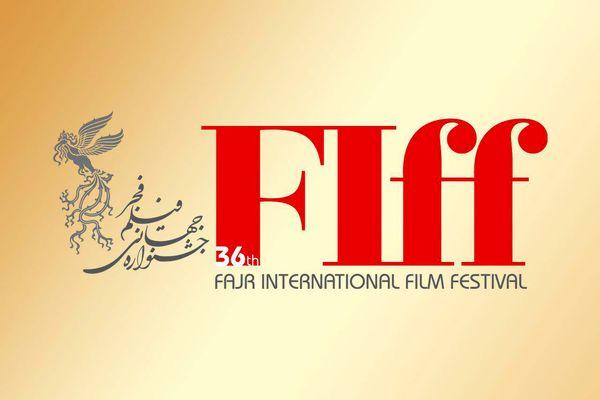 اعطای جایزه به بهترین فیلم اول در جشنواره جهانی فجر