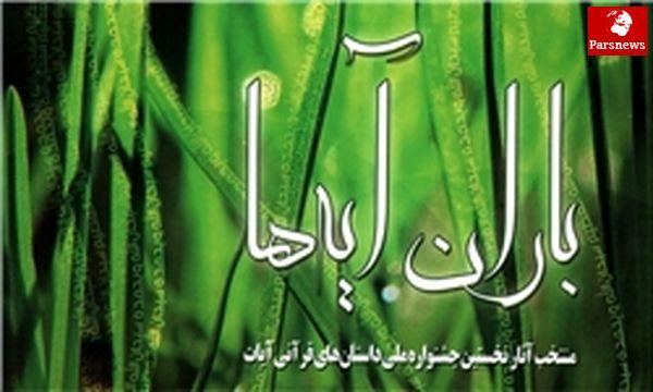 «باران آیهها» به چاپ رسید