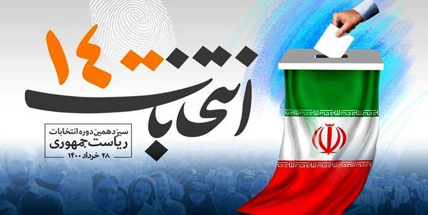 دارایی نامزدهای انتخابات ریاست جمهوری ۱۴۰۰/اینفوگرافیک