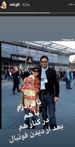 عکس خانم بازیگر و برادرش در استادیوم!