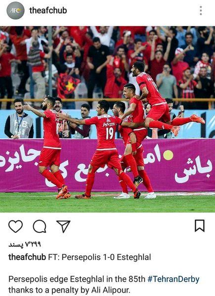 کنایه ی AFC به برد پرسپولیس در دربی85 +عکس