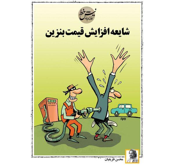 کارتون/ شایعه افزایش قیمت بنزین