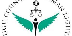 بیانیه ستاد حقوق بشر ایران در محکومیت تحریمهای آمریکا