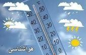 آخرین وضع آب و هوای کشور در یازدهم فروردین