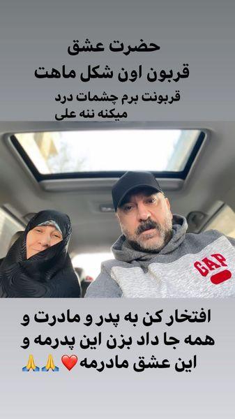 علی انصاریان و مادرش در ماشین + عکس