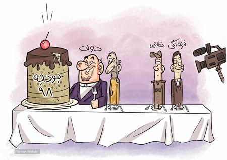 کاریکاتور سهم دولت از بودجه 98