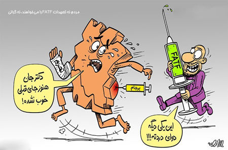 کاریکاتور دکترجان، هنوز جای قبلی خوب نشده!