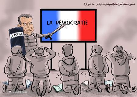 کاریکاتور زنگ دموکراسی فرانسوی با باتوم!