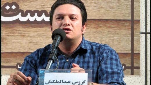 آخرین اخبار از مجموعه شعر جدید گروس عبدالملکیان
