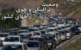 وضعیت جوی- ترافیکی در روز سیزده بدر/ ترافیک در جاده چالوس و هراز