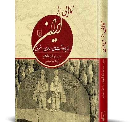 سفرنامهها می گویند که چه بر سر ایران آمده است