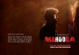 کارگردان «ماهورا» : از ساخت فیلم دفاعمقدس دلشکستهایم