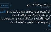 توئیتر::نقوی حسینی: درد مردم اشرافیگری مسئولان است