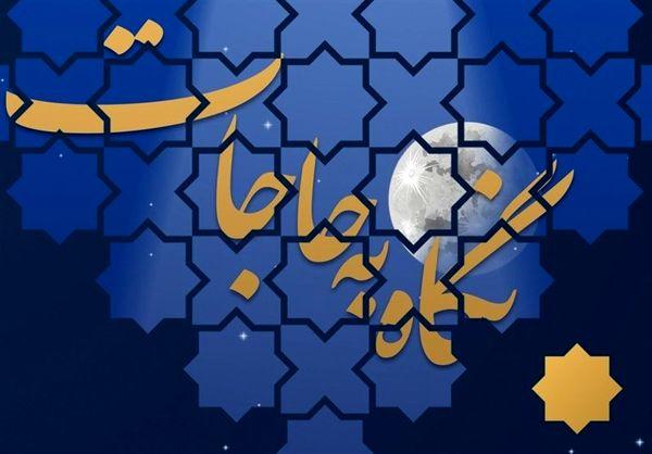 مواعظ رمضانی رهبر انقلاب «نگاه به حاجات»+ عکس