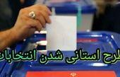 مخالفت نمایندگان با حذف ماده مربوط به «استانی شدن انتخابات»