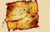 اینستاگرام:: حضرت خدیجه (س) مادر دوازده امام
