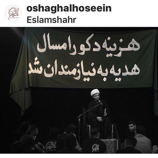 تقدیر آقای روحانی از حرکت زیبای یک هیئت+عکس