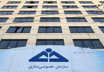 تحقیق و تفحص از سازمان خصوصی سازی تصویب شد