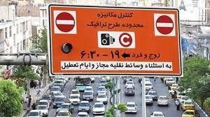 امکان پرداخت قسطی بدهی طرح ترافیک