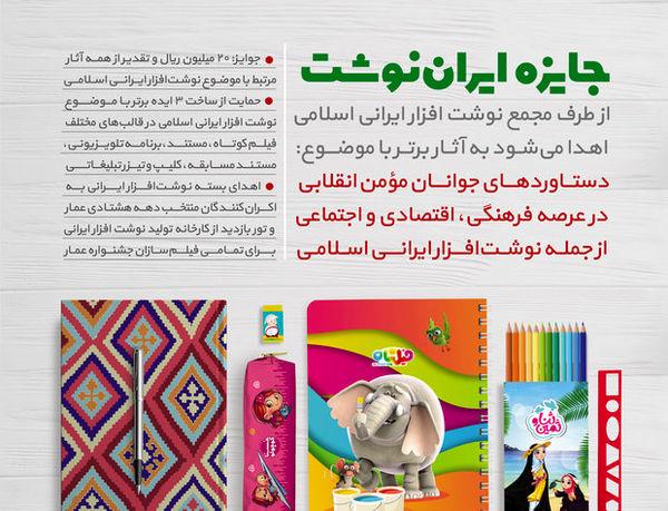 اعلام جایزه مردمی «ایران نوشت» در نهمین جشنواره عمار