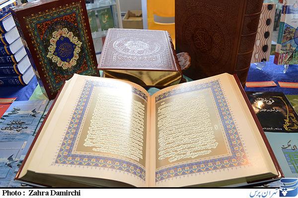توزیع بنخرید نمایشگاه قرآن ویژه فعالان قرآنی