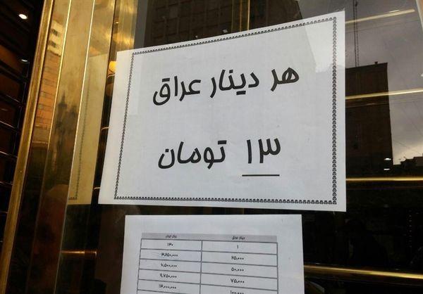 خرید دینار در عراق ارزانتر از ایران