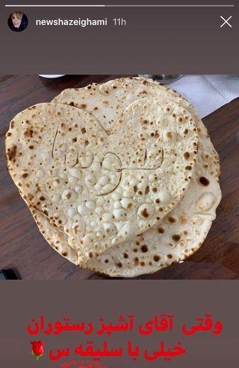 هدیه خاص آشپز رستوران به نیوشا ضیغمی+عکس