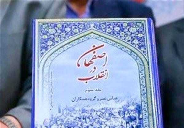 """رونمایی مجموعه کتاب """"اصفهان در انقلاب"""""""