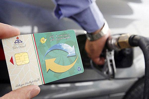 ثبت نام کارت سوخت المثنی آغاز شد