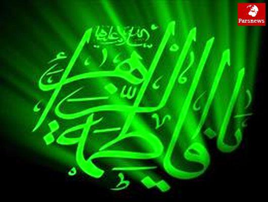 ۱۴ کتاب خواندنی و ارزشمند درباره حضرت زهرا (س)