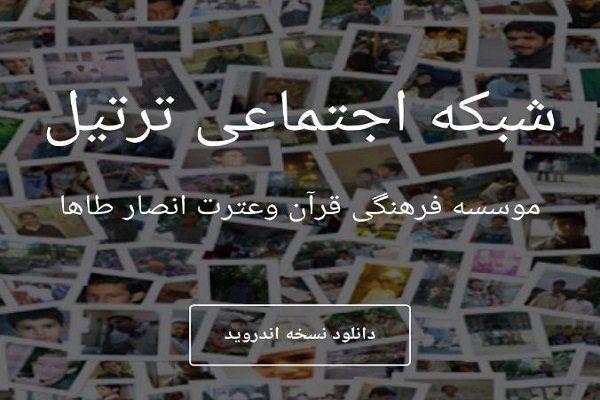 شبکه اجتماعی ترتیل قرآن کریم آغاز به کار کرد