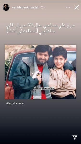 کودکی وحید شیخ زاده در کنار بازیگر بدشانس نون خ + عکس