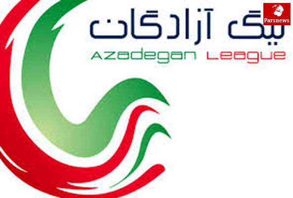 Image result for لیگ آزادگان
