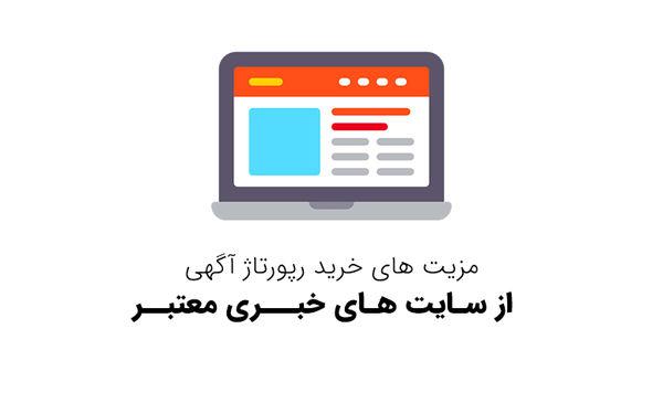 مزیت های خرید رپورتاژ آگهی از سایت های خبری معتبر