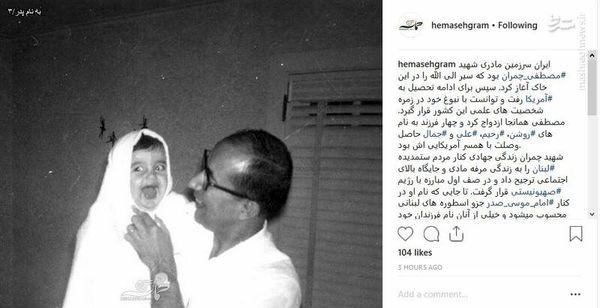 عکس دیده نشده از شهید چمران و دخترش