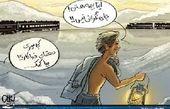 واکنش دهقان فداکار به تصادف قطار! /کاریکاتور