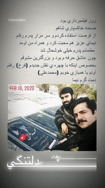 عباس غزالی بر سر مزار پدرش + عکس