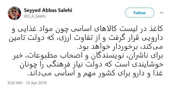 خبر خوش وزیر فرهنگ و ارشاد اسلامی برای اهالی نشر و مطبوعات