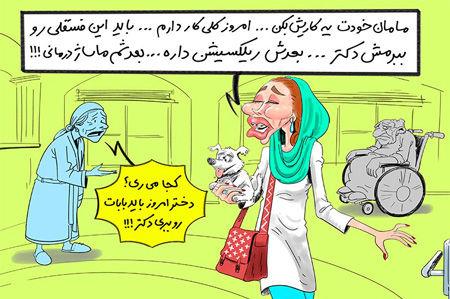 کاریکاتور/ ماساژهای قبل تو سوء تفاهم بود!!!