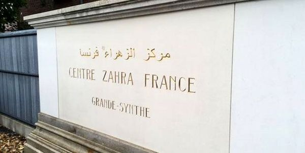 مرکز شیعی «الزهرا» در فرانسه به صورت موقت تعطیل شد