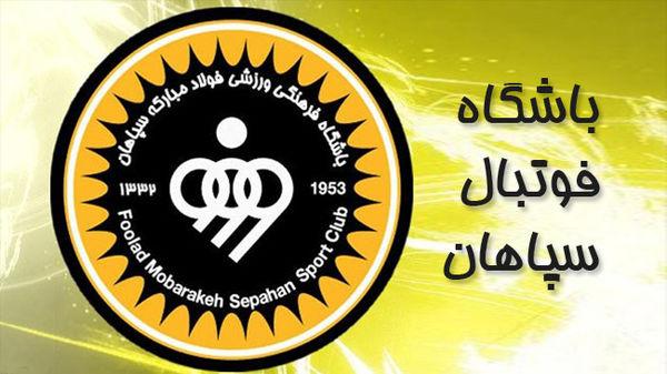 واکنش باشگاه سپاهان به شایعه جدایی چند بازیکن