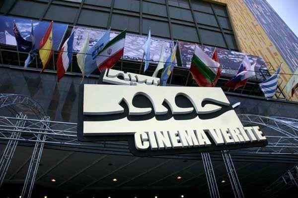 252 فیلم مستند متقاضی شرکت در بخش «جایزه شهید آوینی» جشنواره سینماحقیقت