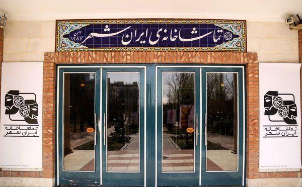 اجراهای تماشاخانه ایرانشهر آغاز شد