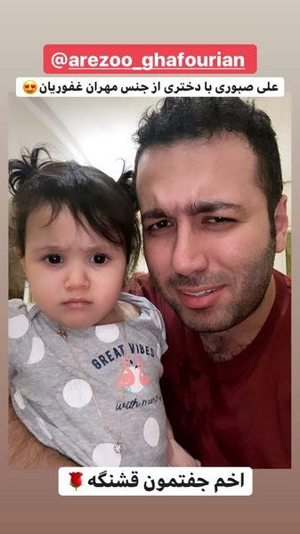 علی صبوری ودختر بازیگر مشهور + عکس