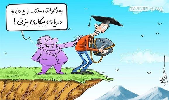 دولت ظرفیت جذب همه فارغالتحصیلان را ندارد